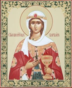 Варвара мученица